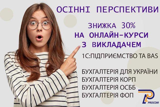 Бухгалтерія 8 для України, BAS Бухгалтерія, для ФОПів та МП, ОСББ.