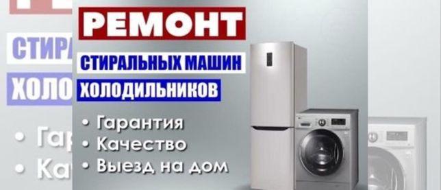 Ремонт холодильников и стиральных машин.