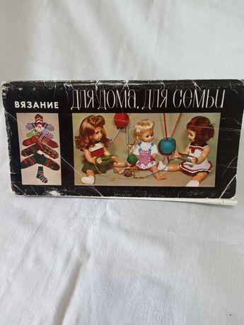 Буклет вязание для дома и семьи 1977 год
