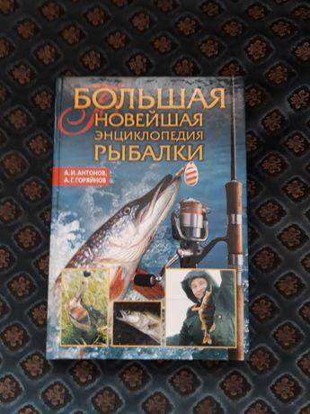 """Книга """" Большая новейшая энциклопедия рыбалки"""""""