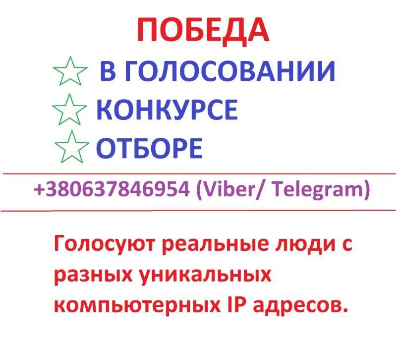 Помогу выиграть голосование, конкурс, отбор l Накрутка голосов Черкассы - изображение 1