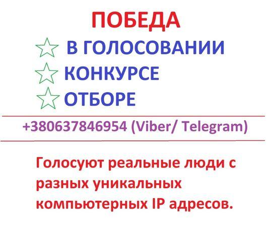 Помогу выиграть голосование, конкурс, отбор l Накрутка голосов