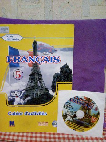 Новая тетрадь по французскому языку 5 класс, с диском