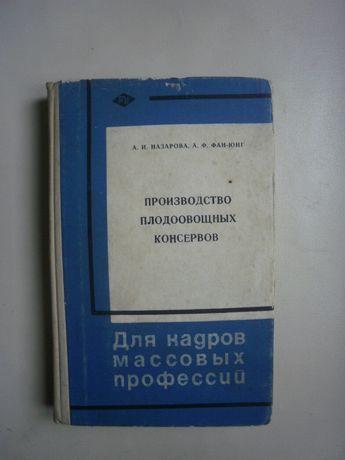 Назарова А. И., Фан-Юнг А. Ф. Производство плодоовощных консервов.