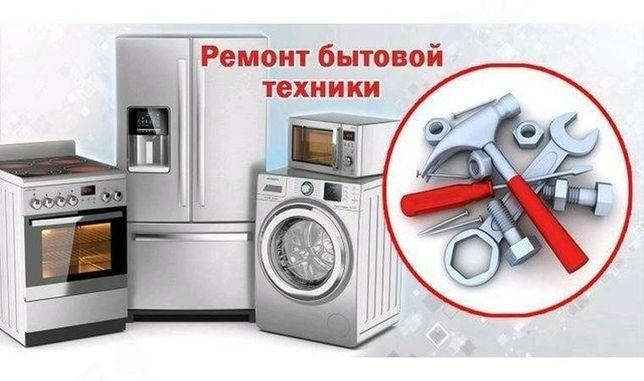 Ремонт СВЧ, стиральных машин, холодильников, бойлеров