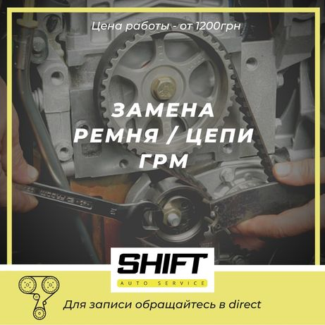 Замена ремня, цепи ГРМ KIA Hyundai Daewoo Honda ВАЗ и т.д.