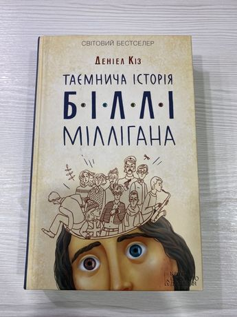 Таємнича історія Біллі Мілігана, Деніел Кіз