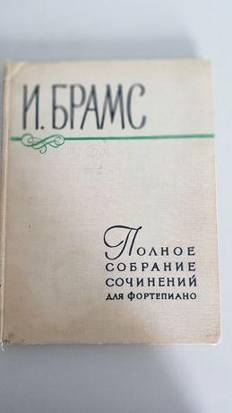Брамс И. Фортепианные произведения.
