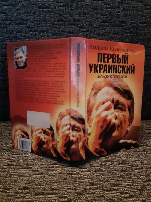 Андрей Колесников Первый Украинский: записки с передовой Киев - изображение 1