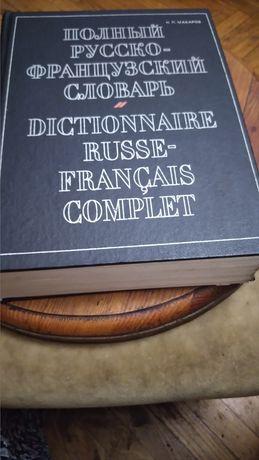 Макаров Н.П.Полный русско-французский словарь.
