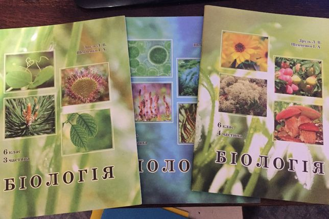 Біологія Росток 6 клас Навколишний свыт 1,2,3,4,5,6 клас Математика