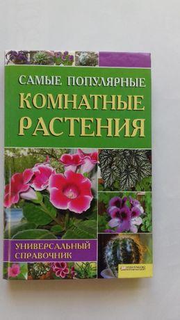 Самые популярные комнатные растения. М.Цветкова