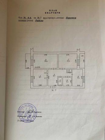 Продам 3-х комнатную квартиру с гаражом и подвалом(+сарай)