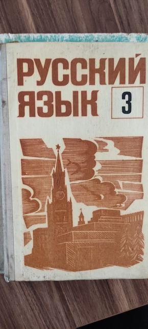 Учебники  русского языка