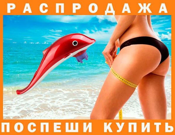 Большой! Массажер Дельфин вибро для всех частей тела спины шеи итд