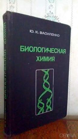 Василенко Ю. К.. Биологическая химия. Учебное пособие