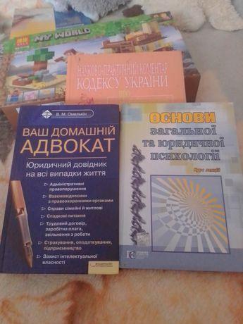 Книжки для юридичного