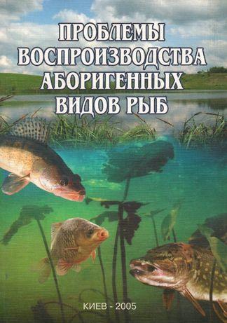 Проблемы воспроизводства аборигенных видов рыб - книга