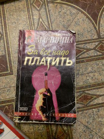 Александра Маринина «за все нада платить»