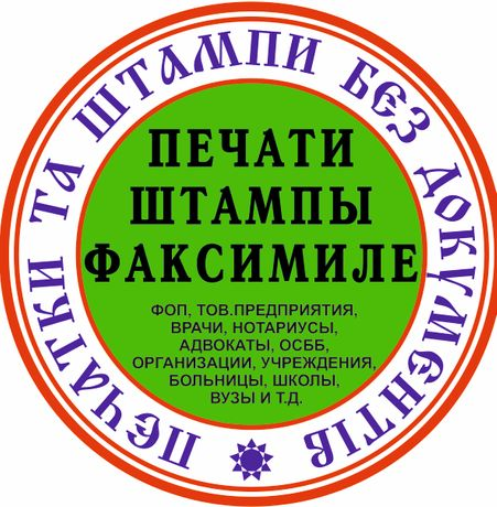 Печатки та штампи без документів, Конфіденційно, замовити печатку
