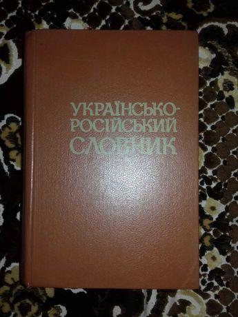 Українсько-російский словник Київ 1990 р.