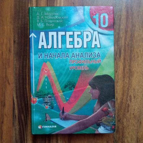 Продам книгу /Алгебра и начала анализа профильный уровень / 10 класс