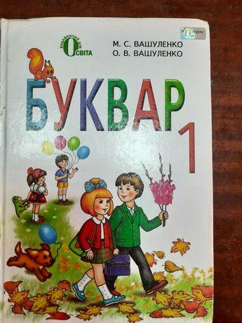 Букварь,буквар М.С.Вашуленко,О.В. Вашуленко.