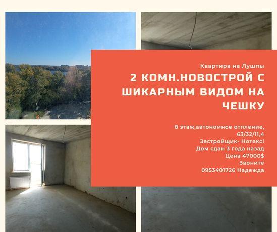 Шикарная видовая 2к квартиру на о. Чехова!( Возле Лавины) Дом сдан.