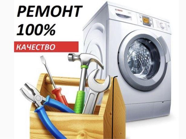 Ремонт стиральных машин и холодильников