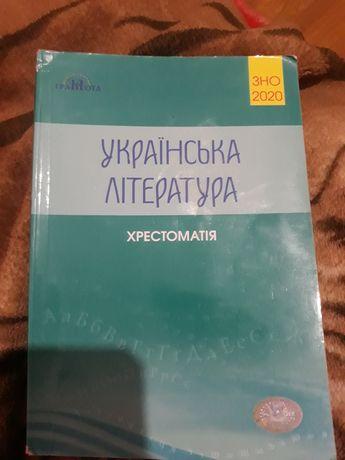 Хрестоматія з Української літератури 2020