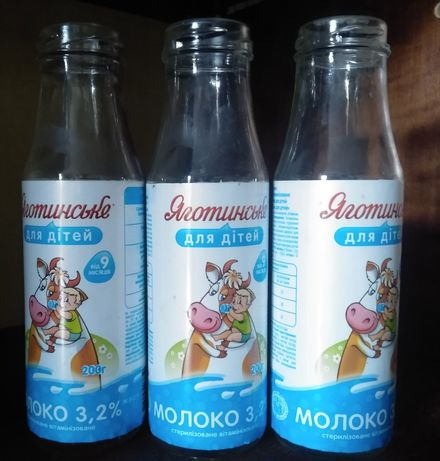 Бутылки - 200мл (с Яготинской молочной продукции)