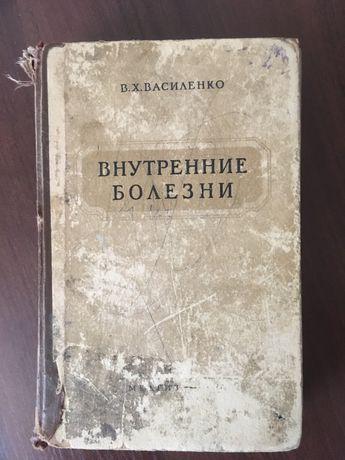 Книга Внутренние болезни (В.Х.Василенко) 1954 г. Кодекс Украинской сср