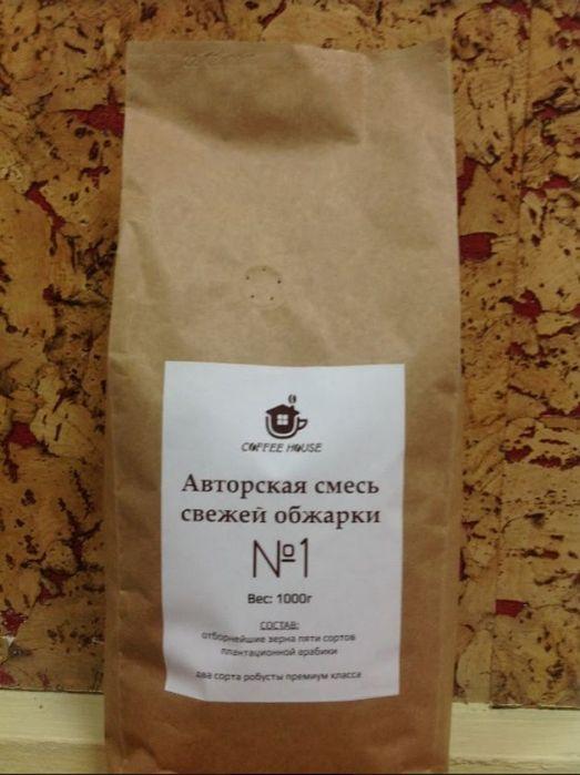 Золотые стандарты качества от ТМ COFFEE HOUSE! Кофе в зернах Свежайший