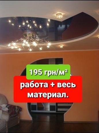 Натяжные потолки Киев и область