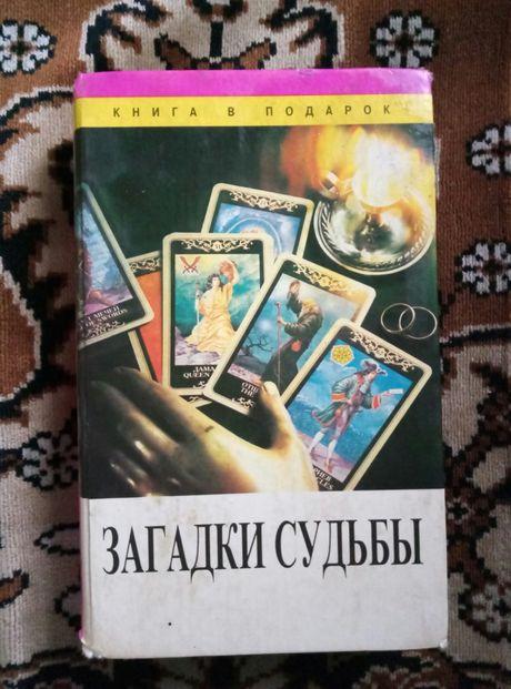 Книга Загадки судьбы