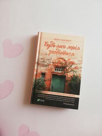"""Продам книгу """"Будь-яка мрія згодиться"""""""