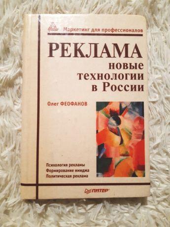 Книга, реклама новые технологии в России