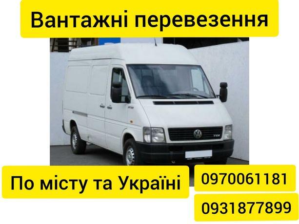Вантажні перевезення мо місту і Україні