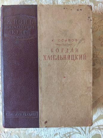 Богдан Хмельницкий 1939год