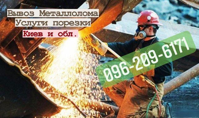 Приём МЕТАЛЛОЛОМА,ПОРЕЗКА,ДЕМОНТАЖ.Вывоз, погрузка Наша.Киев и обл.