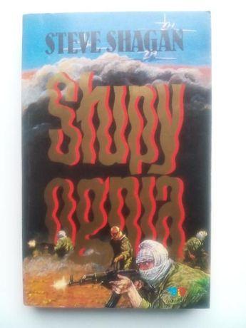 Słupy ognia - Steve Shagan (sensacyjna) *