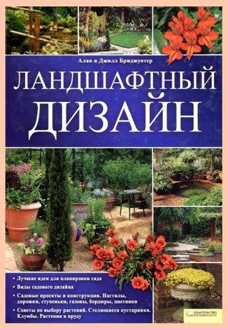Ландшафтный дизайн, книга А. и Д. Бриджуотер,б/у в идеальном состоянии