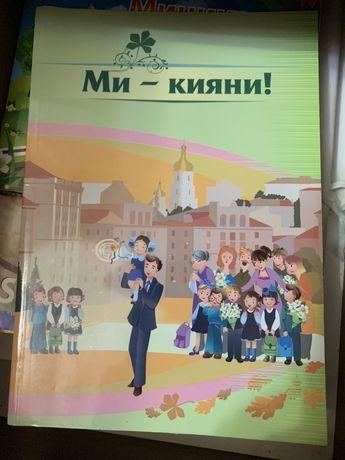 """Книга """"Ми-кияни!"""""""