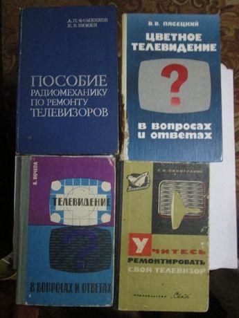 книги по ремонту телевизоров и телевиденье в вопросах и ответах