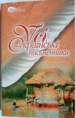 """Учебник, Книга, Підручник """"Усі українські письменники"""" Іду на урок."""