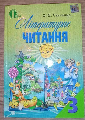 Учебник 3 класс Украинская Литература