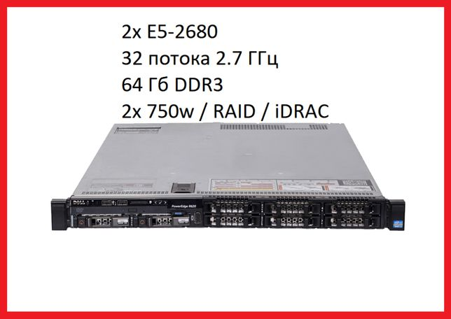 Акция на Сервер Dell PowerEdge R620 1U 2x E5-2680 8/16 2.7/3.5 64Gb