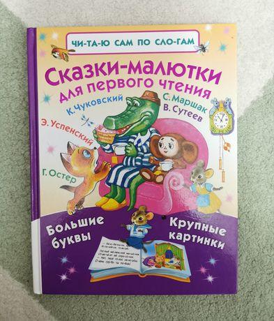 Сказки - малютки для первого чтения. Читаю по слогам