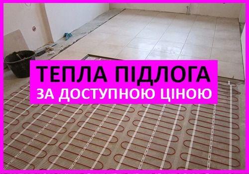 Тепла підлога за доступною ціною - без посередників. Дзвоніть