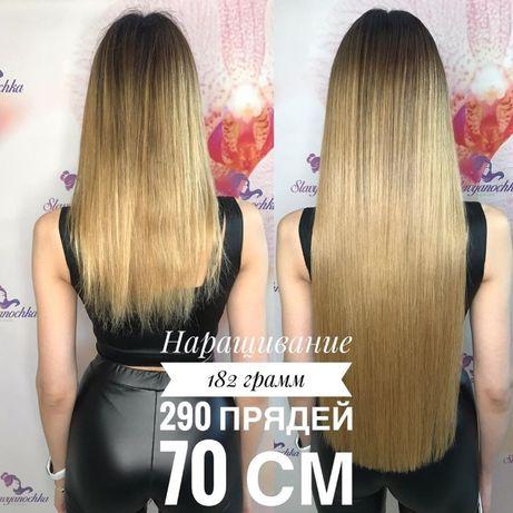 Наращивание волос Харьков, коррекция, снятие.